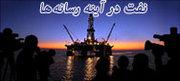 نفت در رسانه ها