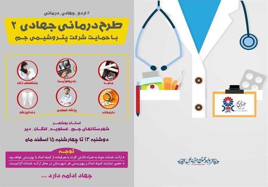 دومین مرحله از اردوهای جهادی درمانی در عسلویه اجرا میشود