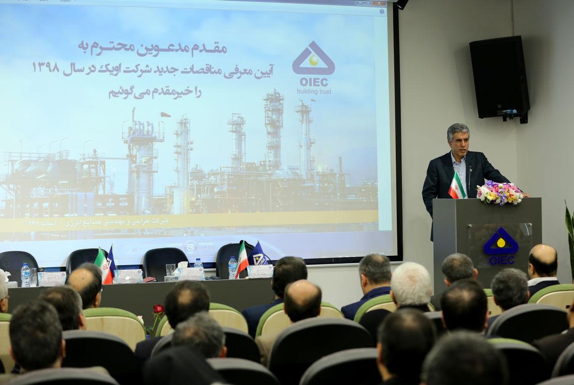 فعالیت در قالب GC؛ رویکرد اویک در اجرای پروژههای صنعت نفت