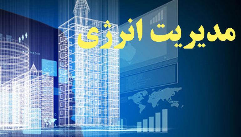 مصرف انرژی در استان کردستان 14 تا 25 درصد کاهش یافت