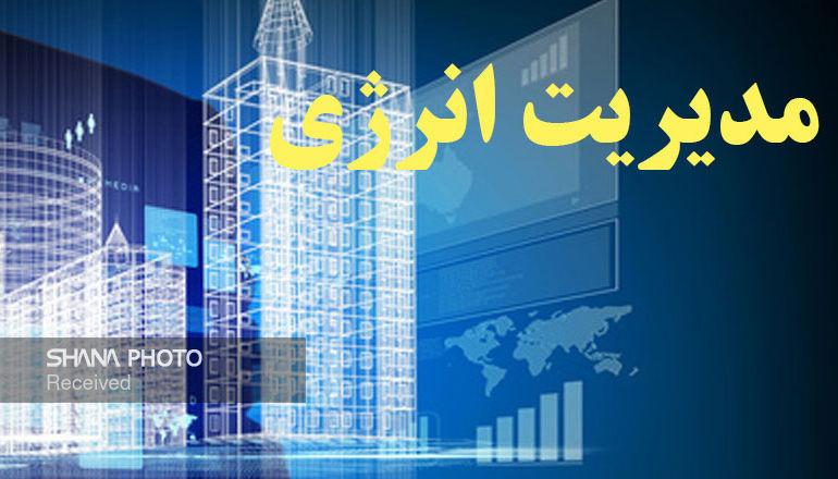 استقرار سیستم مدیریت انرژی در ساختمان پایانههای نفتی