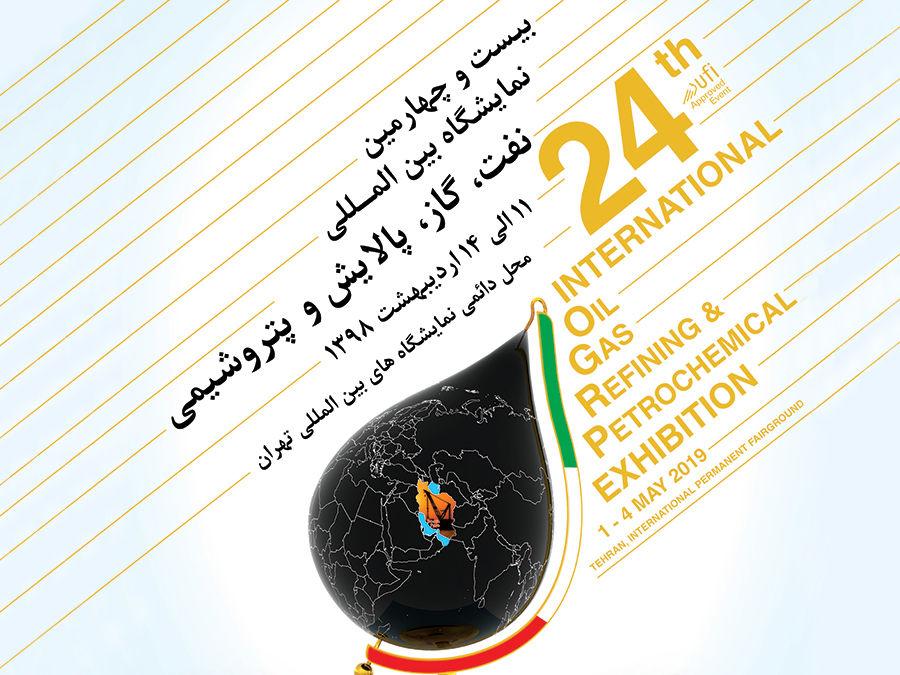 حضور شرکت ملی پالایش و پخش در نمایشگاه بینالمللی نفت با تاکید بر توسعه صنعت سیانجی