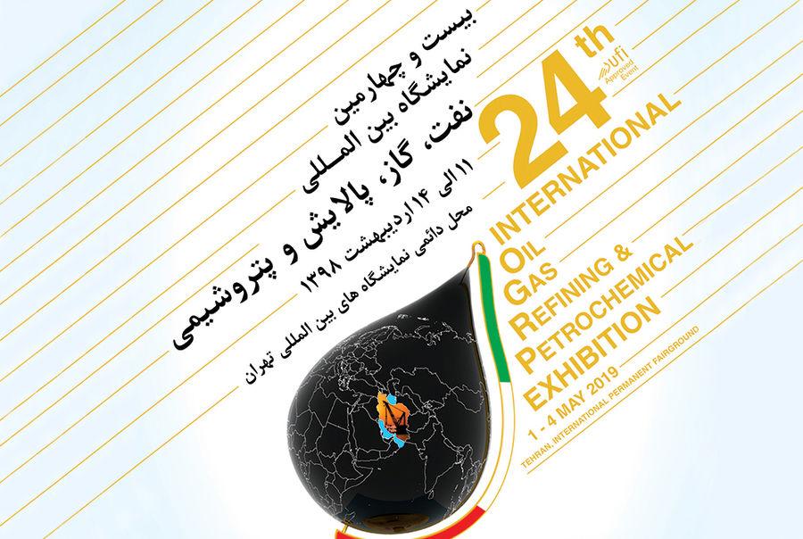 24th Iran Oil Show Kicks off in Tehran