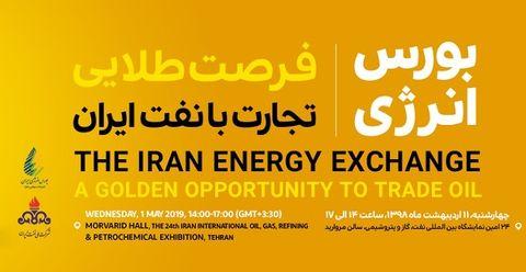 نشست «فرصت طلایی تجارت با نفت ایران» برگزار میشود
