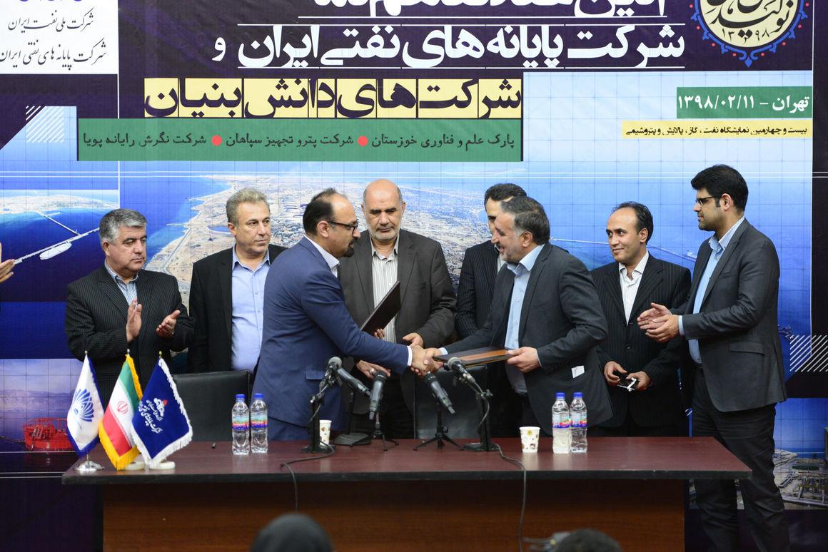شرکت پایانههای نفتی ایران با شرکتهای دانشبنیان تفاهمنامه همکاری امضا کرد
