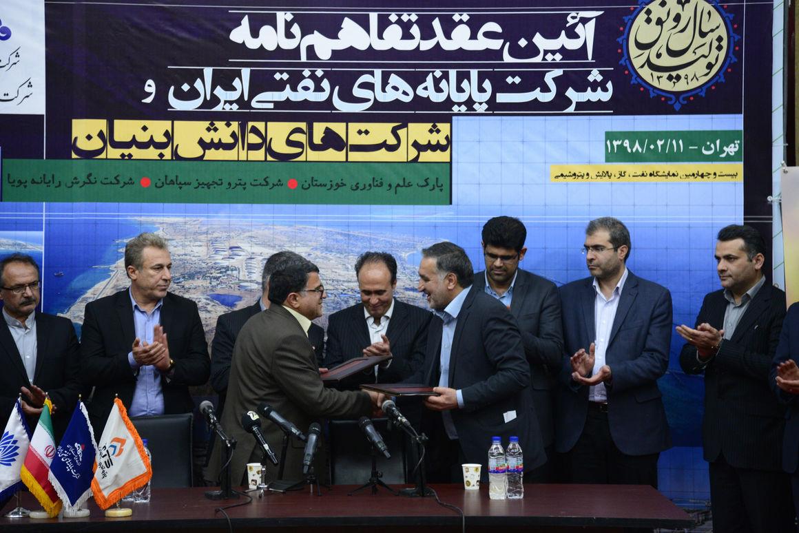 امضای تفامنامه همکاری شرکت پایانههای نفتی ایران با شرکتهای دانشبنیان