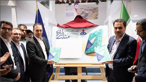 کتاب «مثلث انرژی» در نمایشگاه نفت بیست و چهارم رونمایی شد