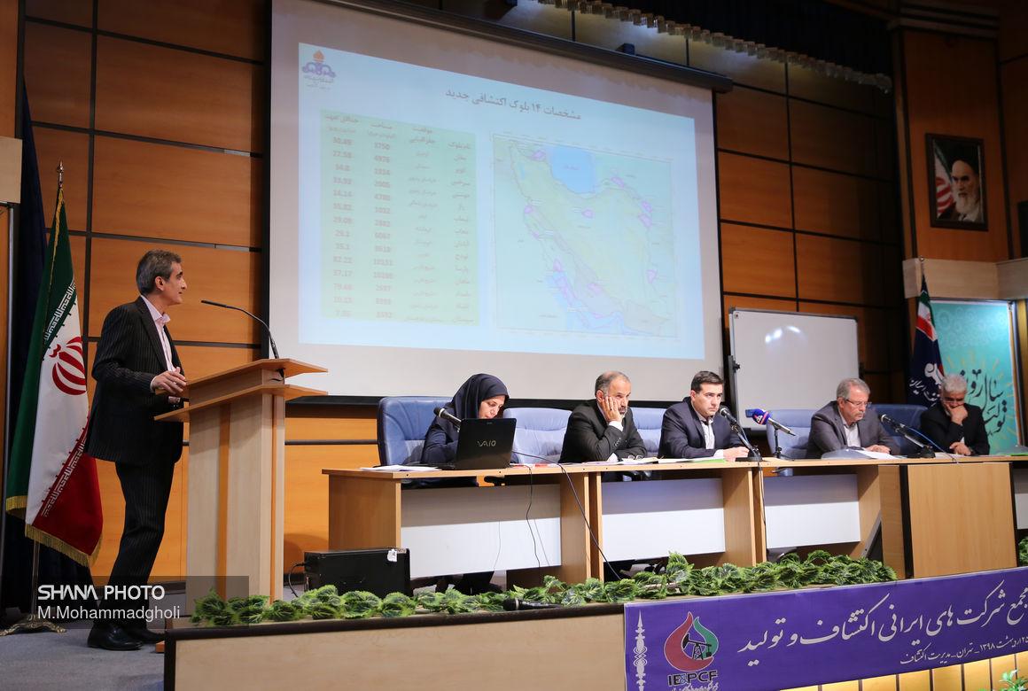 معرفی ۱۴ بلوک اکتشافی در نشست مجمع شرکتهای اکتشاف و تولید ایرانی
