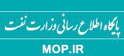 پایگاه اطلاع رسانی وزارت نفت