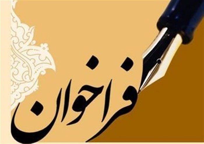 فراخوان ثبتنام بانک اطلاعاتی متقاضیان دانشگاهی وزارت نفت تمدید شد