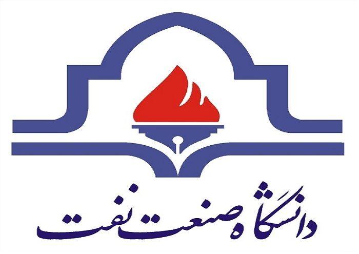 سند راهبردی دانشگاه صنعت نفت منتشر شد
