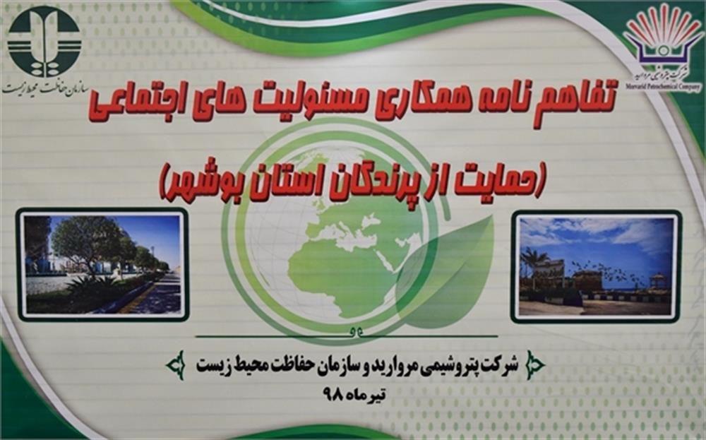 پتروشیمی مروارید و محیطزیست استان بوشهر تفاهمنامه همکاری امضا کردند