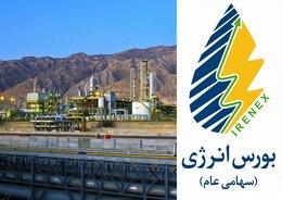 گازوئیل شرکت ملی پخش فرآوردههای نفتی روی میز فروش بورس انرژی