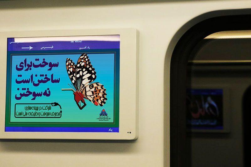 آموزش بهینهسازی مصرف انرژی در ایستگاههای مترو مشهد