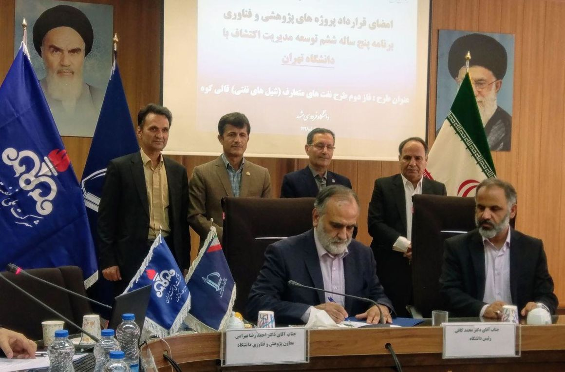 ۴ قرارداد پژوهشی مدیریت اکتشاف شرکت ملی نفت ایران امضا شد