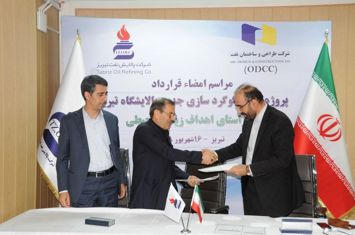 قرارداد احداث واحد جدید گوگردسازی پالایشگاه تبریز امضا شد