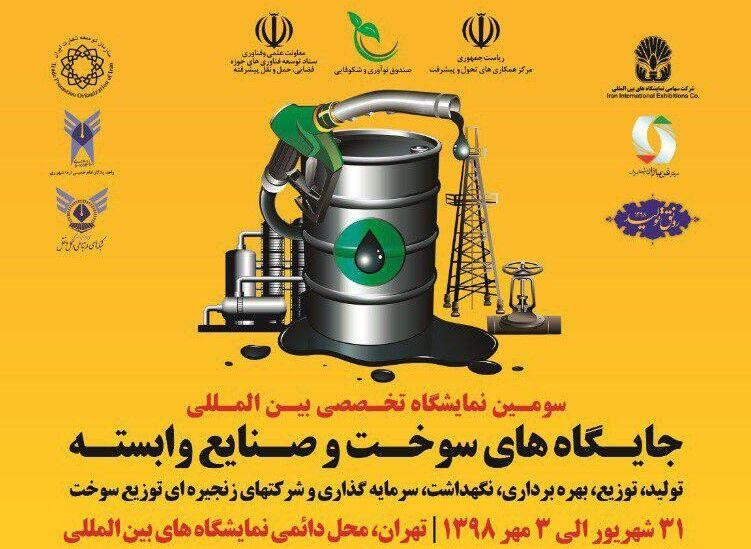 سومین نمایشگاه تخصصی جایگاههای سوخت و صنایع وابسته برگزار میشود