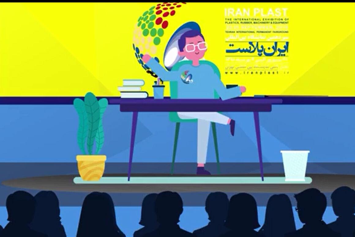 برگزاری سمینارها و کارگاههای آموزشی در سیزدهمین نمایشگاه ایران پلاست
