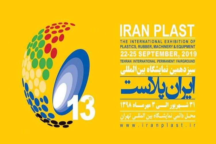 سیزدهمین نمایشگاه بینالمللی ایرانپلاست فردا آغاز بهکار میکند