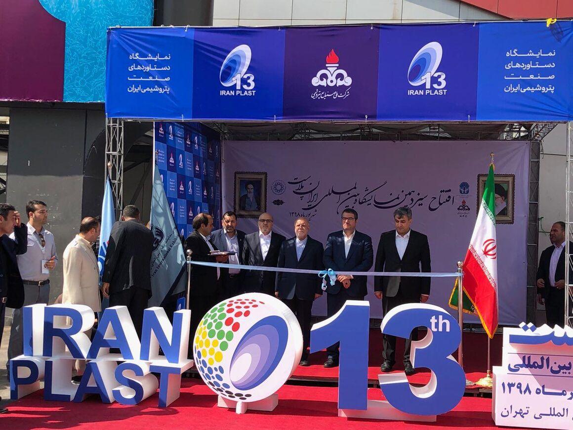 سیزدهمین نمایشگاه بینالمللی ایرانپلاست گشایش یافت