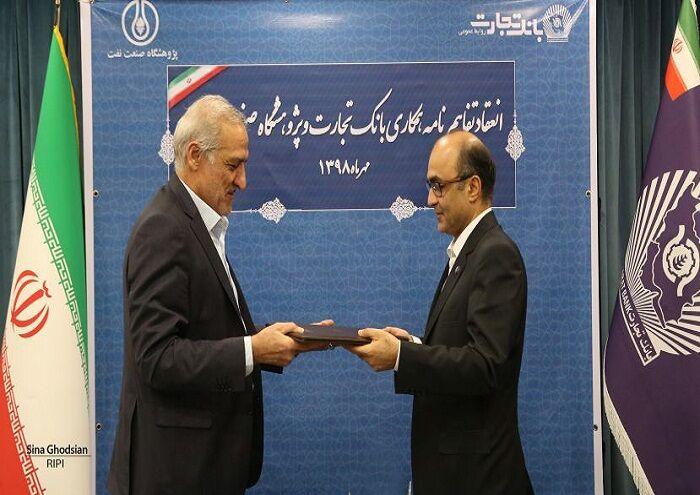 پژوهشگاه صنعت نفت و بانک تجارت تفاهمنامه همکاری امضا کردند