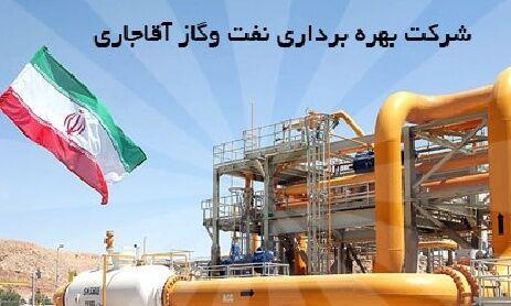 برنامه تعمیراتی نفت و گاز آغاجاری در سال ۹۸ اجرایی شد