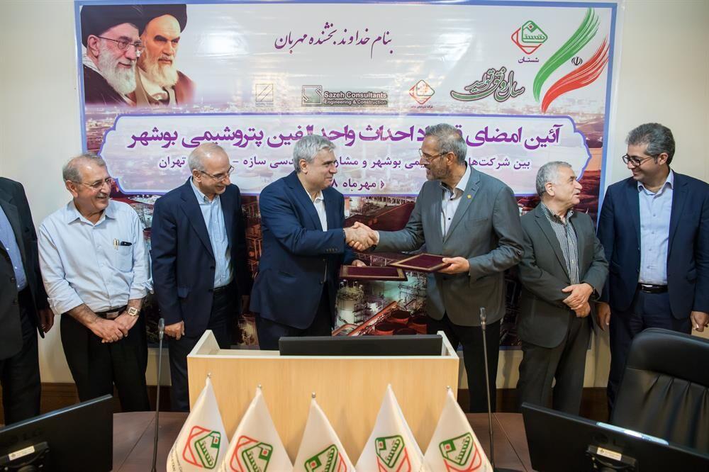 قرارداد ساخت واحد الفین پتروشیمی بوشهر امضا شد