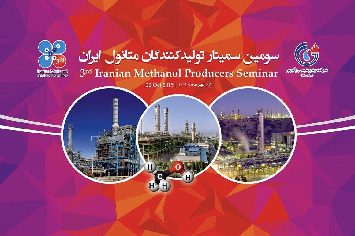 سومین سمینار تولیدکنندگان متانول ایران برگزار شد