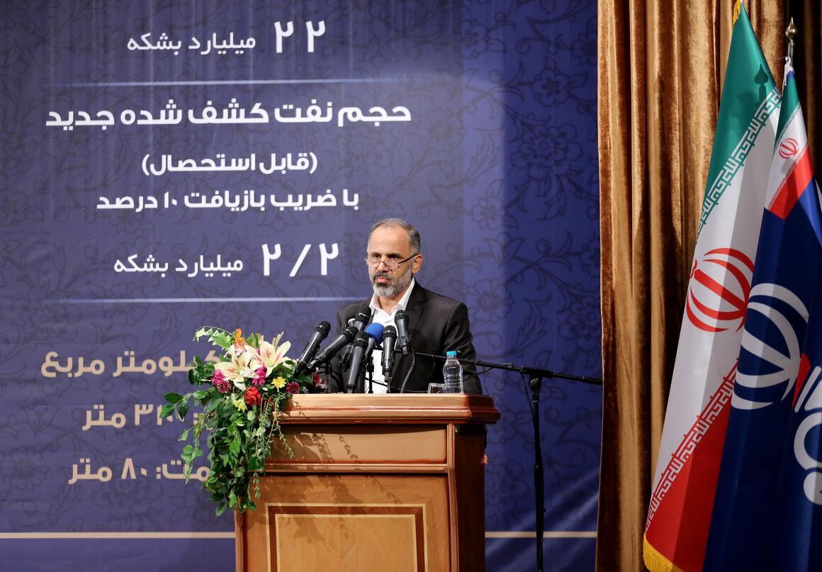 اطلس اکتشافات میدانهای نفت و گاز ایران رونمایی شد