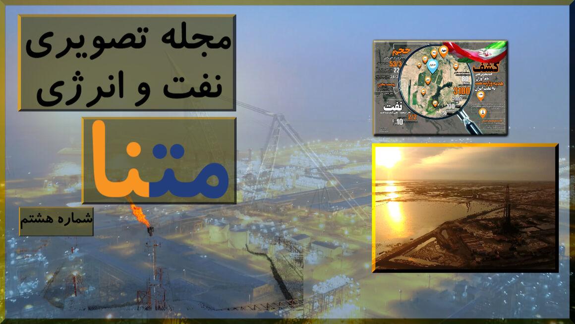 هشتمین شماره مجله تصویری نفت و انرژی (متنا)