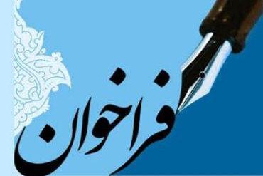 حمایت منطقه ویژه از پروژههای تحصیلات تکمیلی در بوشهر