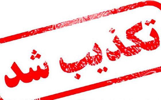 نامه سازمان بازرسی درباره هلدینگ خلیج فارس تکذیب شد
