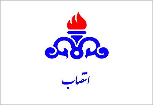 انتصاب سرپرست اداره اچاسیی شرکت ملی پخش فرآوردههای نفتی