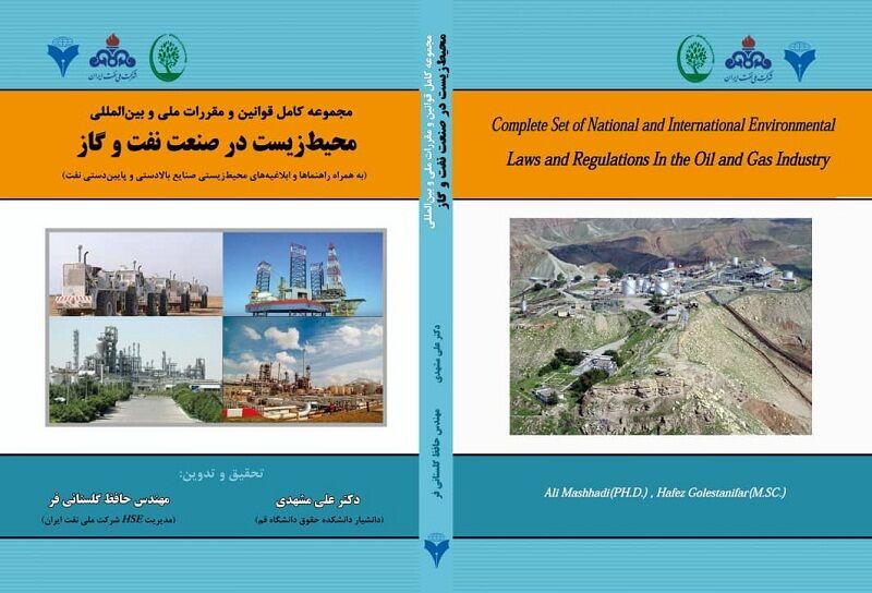 رونمایی از یک کتاب در گردهمایی رؤسای اچاسیی شرکت ملی نفت