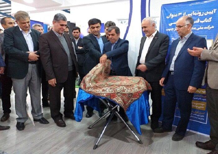 رونمایی از ۴ کتاب تخصصی در نمایشگاه صنعت نفت خوزستان