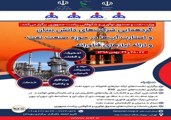 فراخوان ارزیابی دانشبنیانها و استارتآپها در صنعت نفت