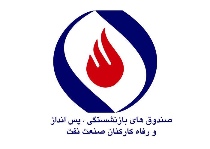 قدردانی صندوق بازنشستگی صنعت نفت از اقدامها برای اساسنامه