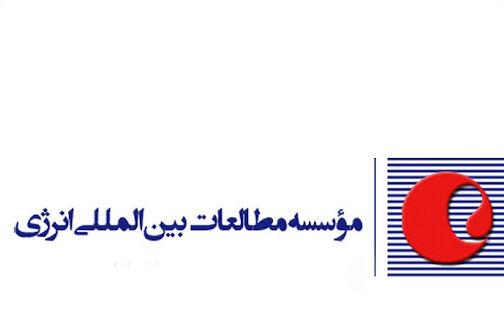 اجرای نظام اداری و استخدامی کارکنان غیر هیئت علمی موسسه مطالعات بینالمللی انرژی