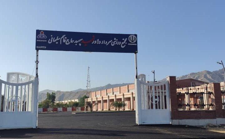 بزرگترین مجموعه ورزشی جنوب استان فارس افتتاح شد