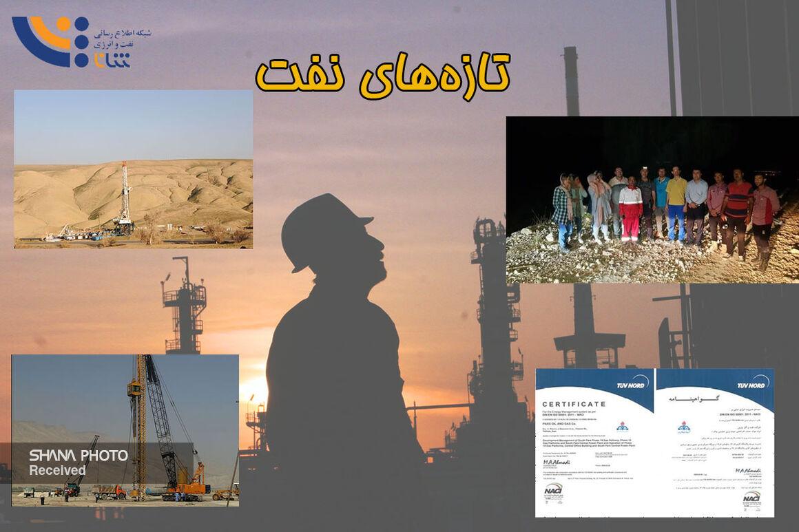 تازههای نفت