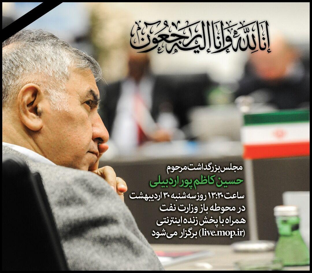مجلس بزرگداشت مرحوم حسین کاظمپور اردبیلی امروز در وزارت نفت برگزار میشود
