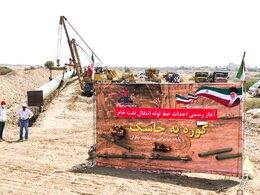 تحقق آرزوی تمرکززدایی از پایانههای نفتی ایران