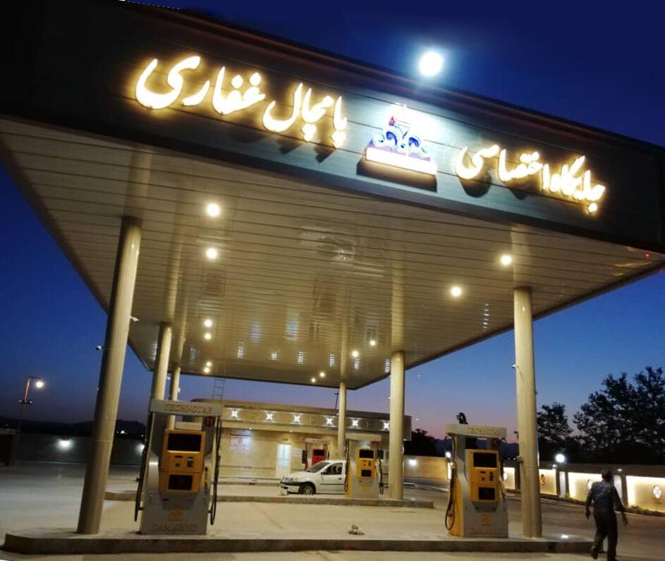 شصتویکمین جایگاه سوخت مایع در منطقه قم افتتاح شد