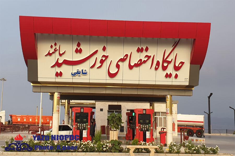 یک جایگاه جدید سوخت در استان یزد به بهرهبرداری رسید