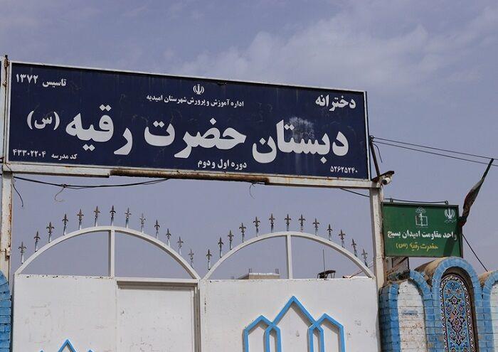 نفت و گاز آغاجاری ۹ مدرسه امیدیه را بهسازی کرد