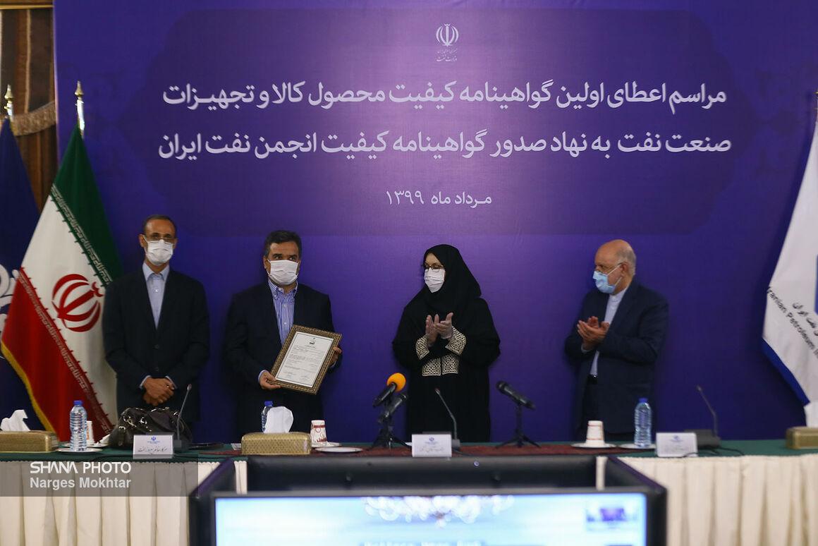 نخستین گواهینامه کیفیت تجهیزات صنعت نفت به انجمن نفت اهدا شد