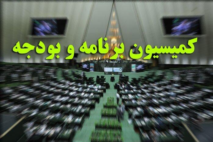 فضای مثبت کمیسیون برنامه و بودجه مجلس درباره سوابق و برنامه اوجی