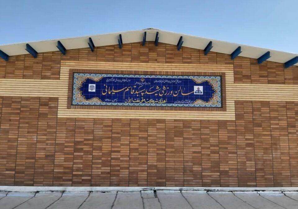 سالن ورزشی شهید قاسم سلیمانی در حسینیه خوزستان افتتاح شد