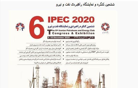 برگزاری ششمین دوره کنگره راهبردی نفت و نیرو بهصورت مجازی