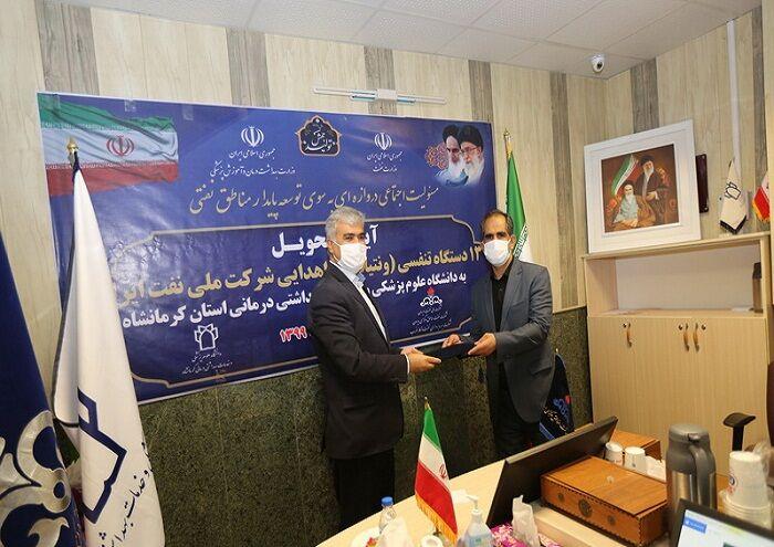 نفت ۱۳ ونتیلاتور به دانشگاه علوم پزشکی کرمانشاه تحویل داد